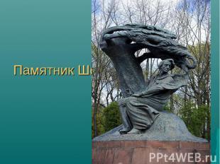 Памятник Шопену в Варшаве