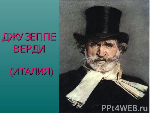 ДЖУЗЕППЕ ВЕРДИ (ИТАЛИЯ)