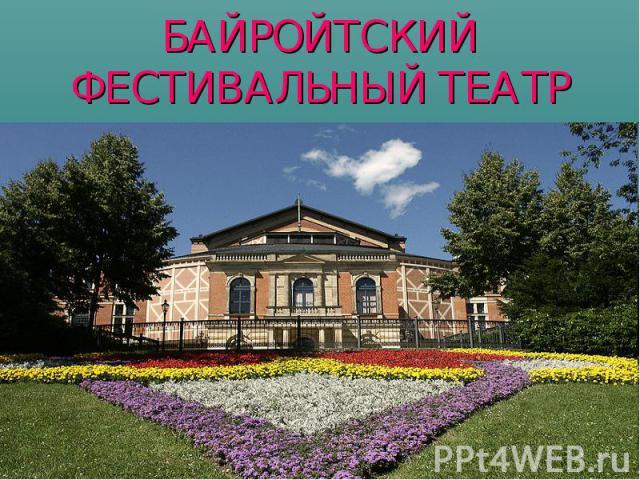 БАЙРОЙТСКИЙ ФЕСТИВАЛЬНЫЙ ТЕАТР