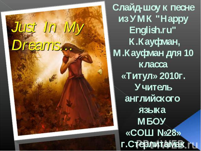 Just In My Dreams… Слайд-шоу к песне из УМК