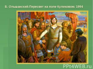 Б. Ольшанский.Пересвет на поле Куликовом. 1994