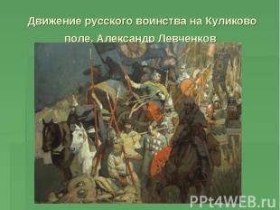 Движение русского воинства на Куликово поле. Александр Левченков