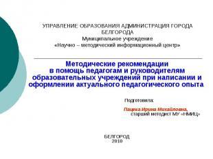 УПРАВЛЕНИЕ ОБРАЗОВАНИЯ АДМИНИСТРАЦИЯ ГОРОДА БЕЛГОРОДАМуниципальное учреждение«На