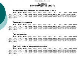 Иванов Иван ИвановичРАЗДЕЛ I.ИНФОРМАЦИЯ ОБ ОПЫТЕ Условия возникновения и становл