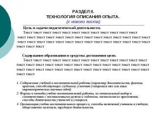 РАЗДЕЛ II.ТЕХНОЛОГИЯ ОПИСАНИЯ ОПЫТА. (с нового листа) Цель и задачи педагогическ