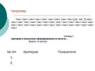 Например. Текст текст текст текст текст текст текст текст текст (см. таб. 2).тек