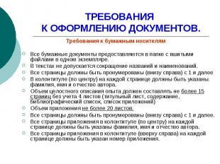 ТРЕБОВАНИЯ К ОФОРМЛЕНИЮ ДОКУМЕНТОВ. Требования к бумажным носителямВсе бумажные