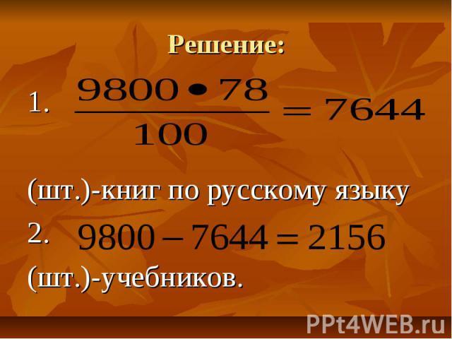 Решение:в. 1. (шт.)-книг по русскому языку2. (шт.)-учебников.