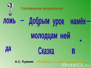 Составьте выражение А.С. Пушкин«Сказка о золотом петушке»