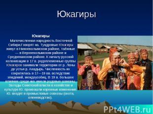 Юкагиры Юкагиры Малочисленная народность Восточной Сибири.Говорят на. Тундровые