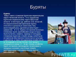 Буряты Буряты Живут также в Агинском бурятском национальном округе Читинской обл