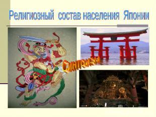Религиозный состав населения ЯпонииСинтоизм