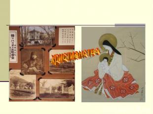 Религиозный состав населения Япониихристианство