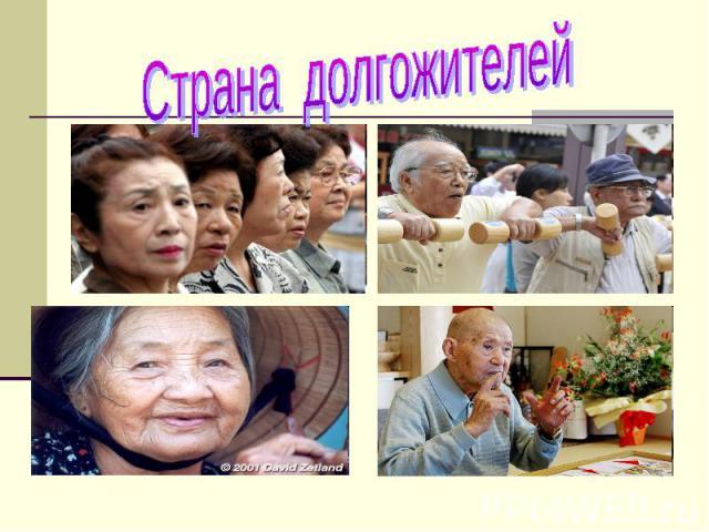 Страна долгожителей