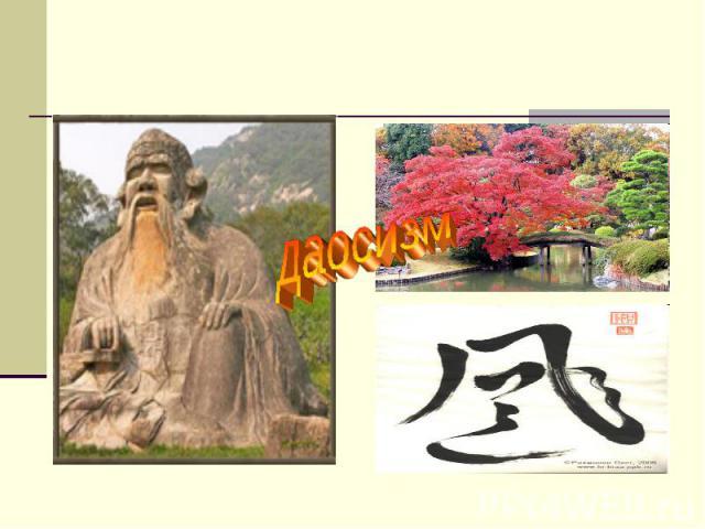 Религиозный состав населения Япониидаосизм