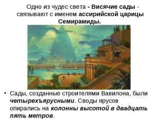 Одно из чудес света - Висячие сады - связывают с именем ассирийской царицы Се