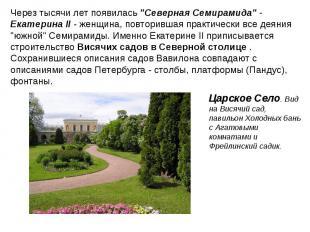 """Через тысячи лет появилась """"Северная Семирамида"""" - Екатерина II - женщина, повто"""