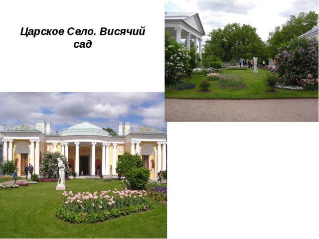 Царское Село. Висячий сад