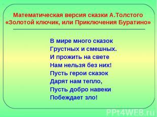 Математическая версия сказки А.Толстого«Золотой ключик, или Приключения Буратино