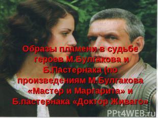 Образы пламени в судьбе героев М.Булгакова и Б.Пастернака (по произведениям М.Бу