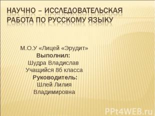 Научно – исследовательская работа по русскому языку М.О.У «Лицей «Эрудит»Выполни