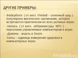 Другие примеры: Файерболл ( от англ. Fireball – огненный шар ) - популярное маги