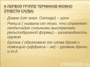К первой группе терминов можно отнести слова: Дамаг (от англ. Damage) – уронРель