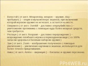 Вэпостэй ( от англ. Weaponstay, weapon – оружие, stay – пребывать ) – опция в му