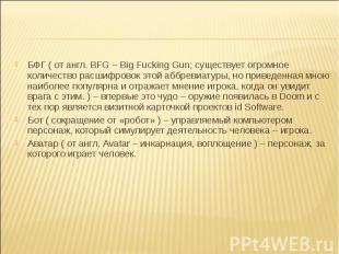 БФГ ( от англ. BFG – Big Fucking Gun; существует огромное количество расшифровок