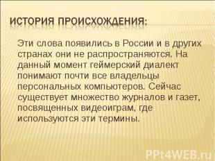 История происхождения: Эти слова появились в России и в других странах они не ра