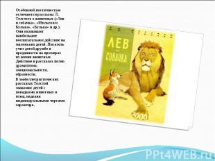 Особенной поэтичностью отличаются рассказы Л. Толстого о животных («Лев и собачк