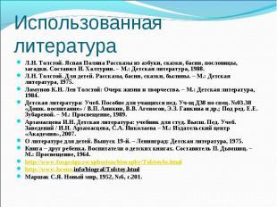Использованная литература Л.Н. Толстой. Ясная Поляна Рассказы из азбуки, сказки,