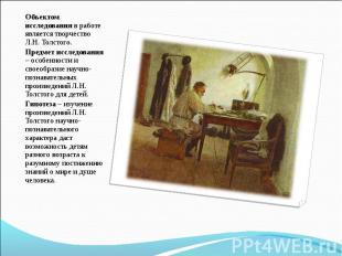 Объектом исследования в работе является творчество Л.Н. Толстого.Предмет исследо