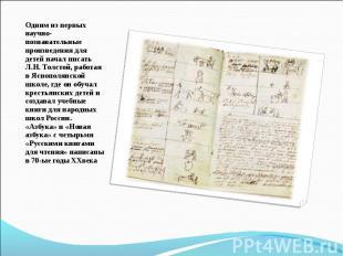 Одним из первых научно-познавательные произведения для детей начал писать Л.Н. Т