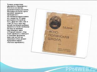 Точная, конкретная образность сохраняется у Толстого и в научно-познавательных р