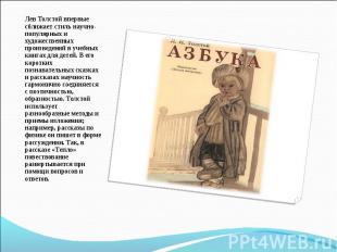 Лев Толстой впервые сближает стиль научно-популярных и художественных произведен