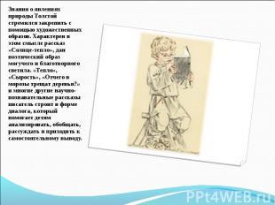 Знания о явлениях природы Толстой стремился закрепить с помощью художественных о