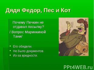 Дядя Федор, Пес и Кот Почему Печкин не отдавал посылку?/ Вопрос Маринкиной Тани/