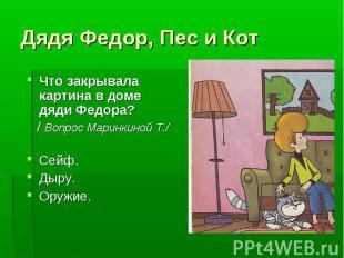 Дядя Федор, Пес и Кот Что закрывала картина в доме дяди Федора? / Вопрос Маринки