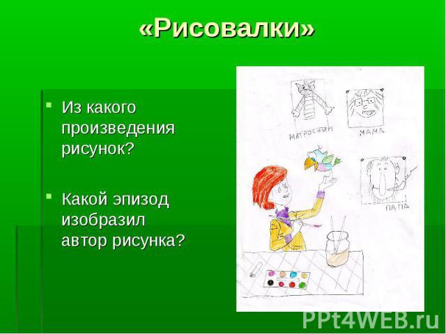 «Рисовалки» Из какого произведения рисунок?Какой эпизод изобразил автор рисунка?