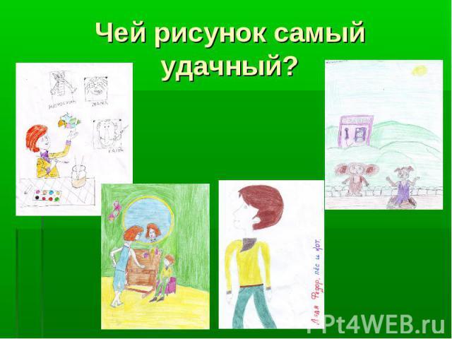 Чей рисунок самый удачный?