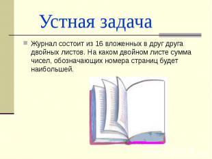 Устная задача Журнал состоит из 16 вложенных в друг друга двойных листов. На как