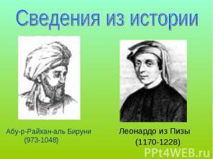 Сведения из истории Абу-р-Райхан-аль Бируни (973-1048) Леонардо из Пизы (1170-12