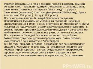 Родился 18 марта 1948 года в таежном поселке Парабель Томской области. Отец - За