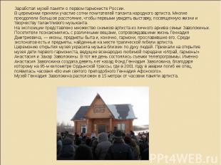 Заработал музей памяти о первом гармонисте России.В церемонии приняли участие с
