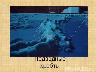 Подводные хребты