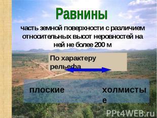 Равнины часть земной поверхности с различием относительных высот неровностей на