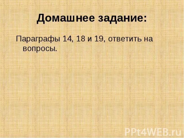 Домашнее задание: Параграфы 14, 18 и 19, ответить на вопросы.