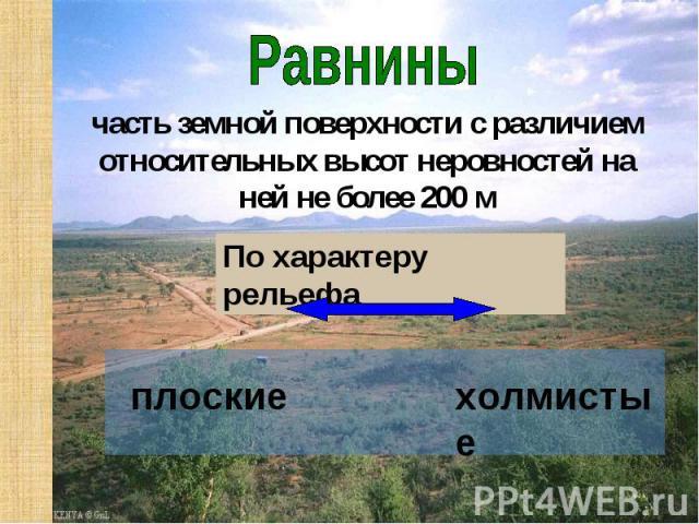 Равнины часть земной поверхности с различием относительных высот неровностей на ней не более 200 м