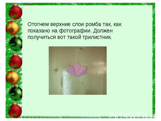 Отогнем верхние слои ромба так, как показано на фотографии. Должен получиться вот такой трилистник.
